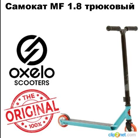 Самокат  трюковый Oxelo MF 1.8 бирюзовый для фристайла