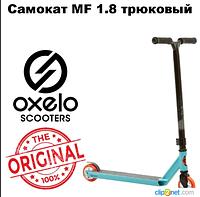 Самокат  трюковый Oxelo MF 1.8 бирюзовый для фристайла, фото 1