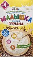 """Каша швидкого приготування """"Малышка"""" молочна,гречана,0,250 гр"""