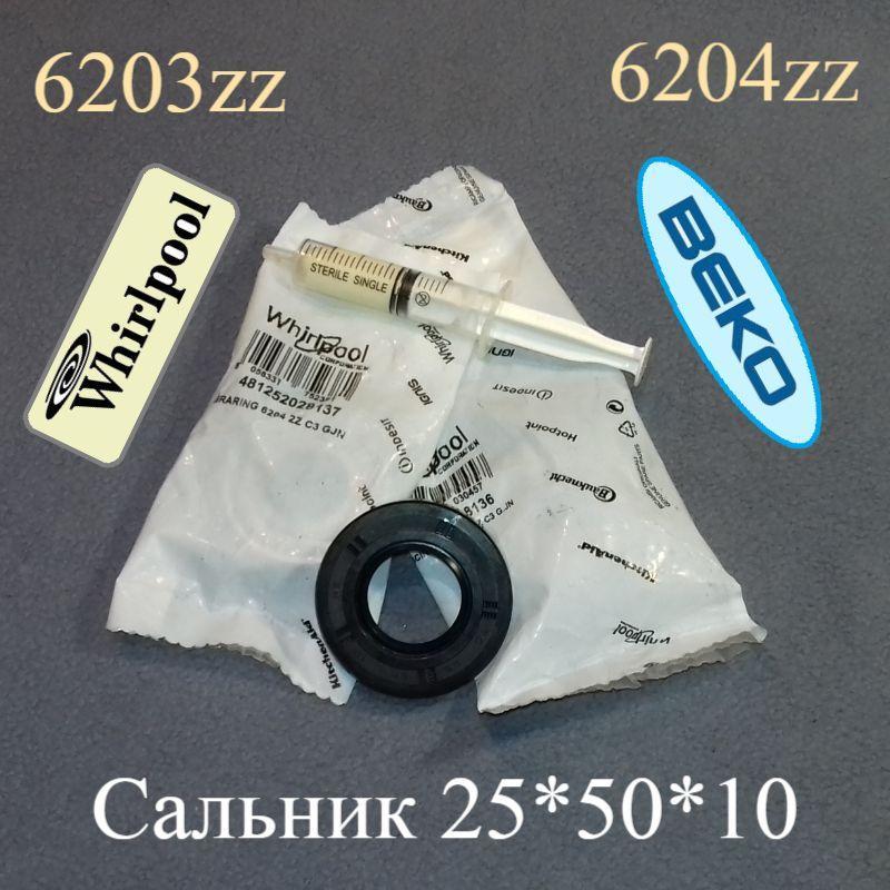 Комплект подшипников в целлофановой упаковке (6203 2z / 6204 2z / 25*50*10) для стиралки Whirlpool и Веко