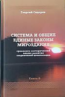 Сидоров Г.А., Книга 6, Система и общие единые законы мироздания
