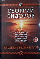 Сидоров Г.А., Книга 5, Хронолого-эзотерический анализ развития современной цивилизации