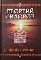 Сидоров Г.А., Книга 4, Хронолого-эзотерический анализ развития современной цивилизации
