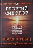Сидоров Г.А., Книга 1, Хронолого-эзотерический анализ развития современной цивилизации