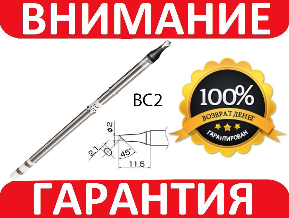 Жало T12-BC2