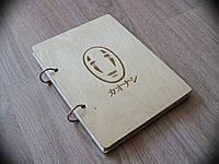 """Скетчбук деревянный """"Унесенные призраками"""" А5"""