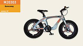Велосипед 2-х колес 20'' M20303 ГОЛУБОЙ, рама из магниевого сплава, подножка,руч.тормоз,без доп.колес