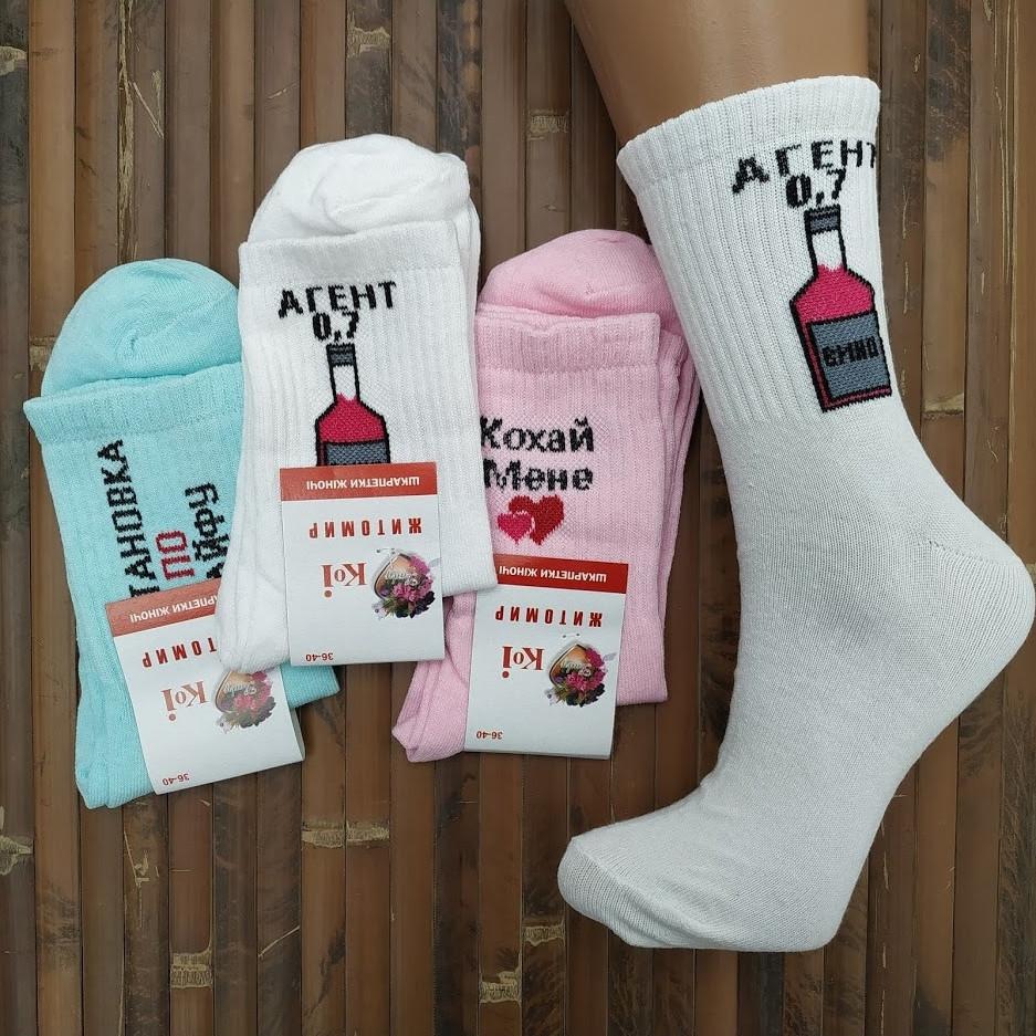 """Носки с приколами демисезонные Коі """"АГЕНТ 0,7"""" 36-40 размер НЖД-021458"""