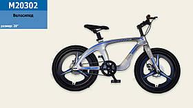 Велосипед 2-х колес 20'' M20302 СЕРЕБРО, рама из магниевого сплава, подножка,руч.тормоз,без доп.колес