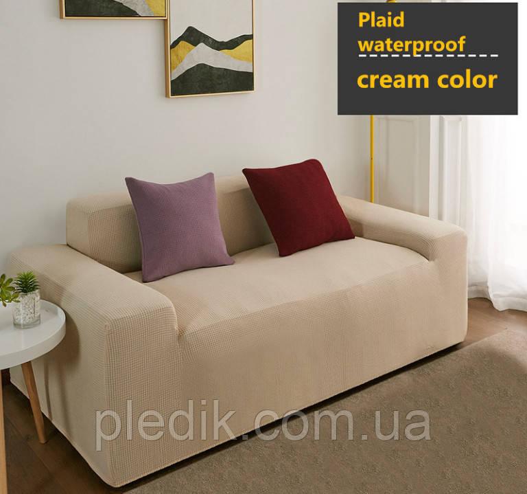 Чехол на диван эластичный защитный Трикотаж-жатка 3-х местный, HomyTex Кремовый