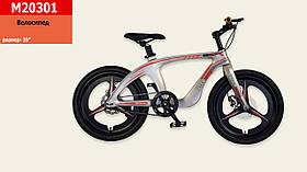 Велосипед 2-х колес 20'' M20301  ЗОЛОТОЙ, рама из магниевого сплава, подножка,руч.тормоз,без доп.колес