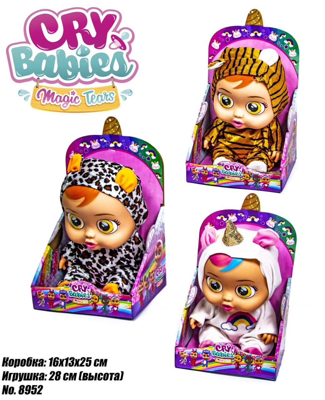 Кукла Cry Babies 8952