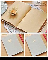 Дневник винтажный