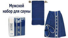 Набор для Сауны Мужской Merzuka Турция из 3 предметов Синий