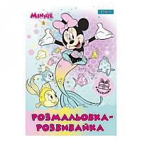 """Раскраска- развивайка 1Вересня """"Minnie"""", с наклейками. А4"""