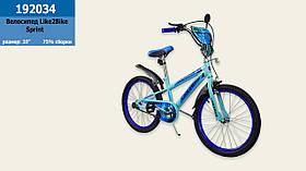 """Велосипед детский 2-х колёсный 20"""" 192034  Like2bike Sprint, голубой, без тренировочных колёс"""