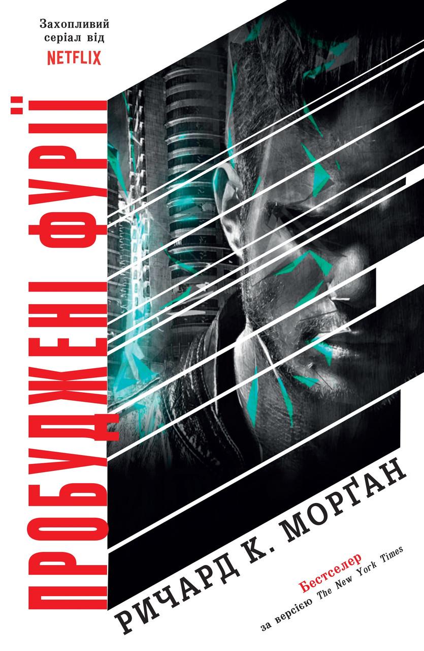 """Ричард К. Морган """"Пробуджені фурії"""" (книга 3)"""