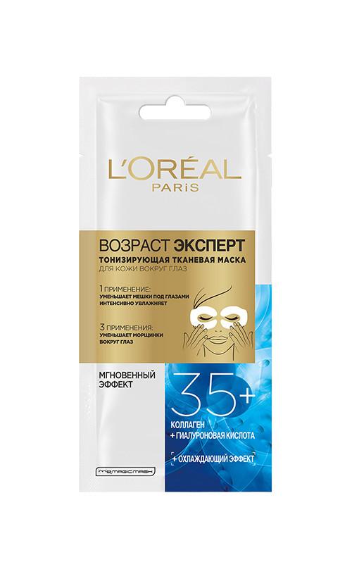 L'Oreal Skin Expert Тканевая маска для лица Тонизирующая 35+