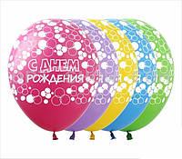 """Шар TM Multitex С Днем Рождения Пузырики 12""""/30 см (5 ст.)"""