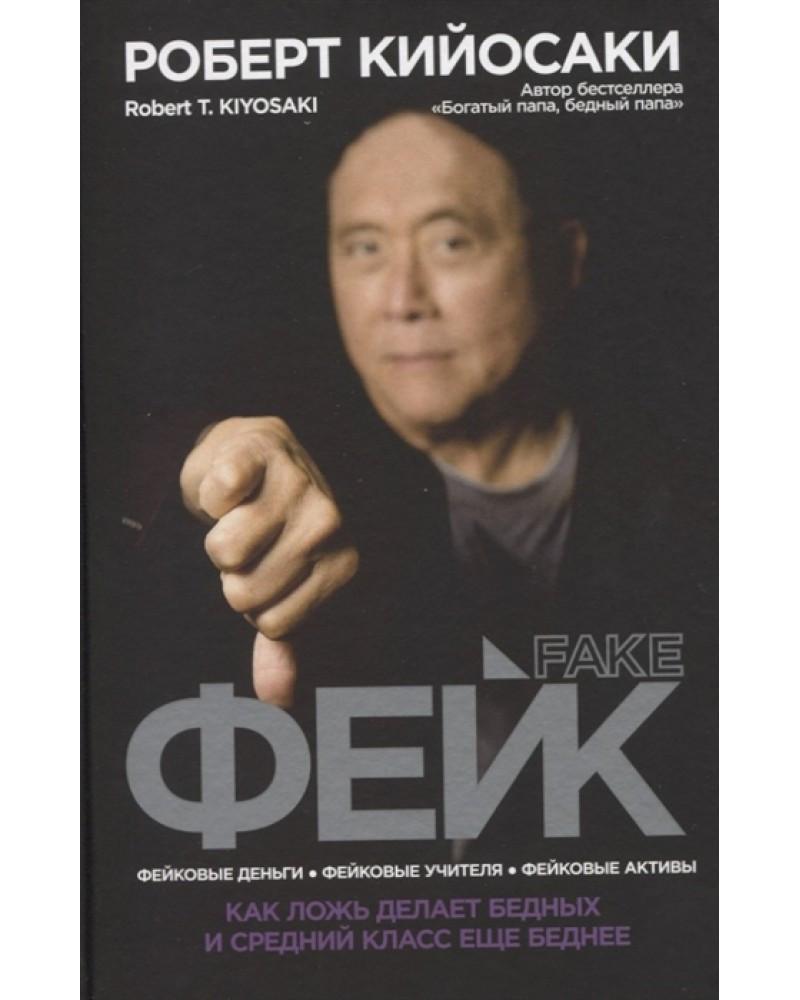 Роберт Кийосаки. Fake Фейк