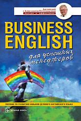 Книга business english для успішних менеджерів. Автор - А. В. Петроченков (Добра книга)