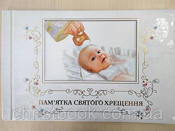 """Альбом. """"Пам'ятка святого хрещення"""""""