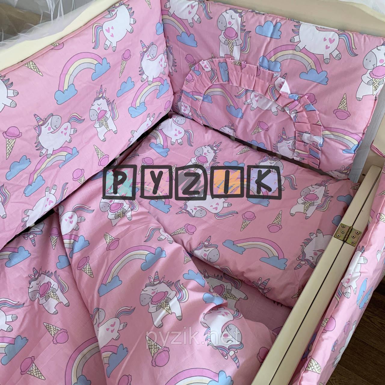 """Дитяче постільна білизна (8 предметів) """"Єдинороги"""" рожеве"""