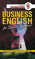Книга Business English for Special Purposes. Автор - А. В. Петроченков (Добра книга)