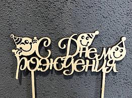 Топпер деревянное слово С днем рождения