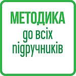 Методика 1кл (до всіх піручників)НУШ