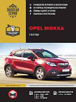 Книга Opel Mokka Керівництво по експлуатації, техобслуговування та ремонту