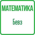 Математика 1кл (Бевз) НУШ