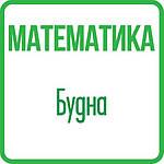Математика 1кл (Будна) НУШ