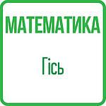 Математика 1кл (Гісь) НУШ