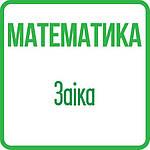 Математика 1кл (Заїка) НУШ
