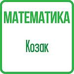 Математика 1кл (Козак) НУШ