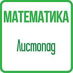 Математика 1кл (Листопад) НУШ