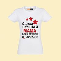 """Жіноча футболка з принтом """"Самая лучшая МАМА всех времен и народов"""""""
