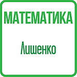 Математика 1кл (Лишенко) НУШ
