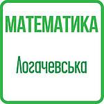 Математика 1кл (Логачевська) НУШ
