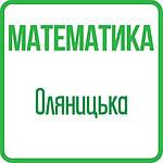 Математика 1кл (Оляницька) НУШ