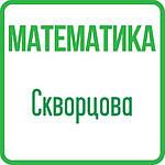 Математика 1кл (Скворцова) НУШ