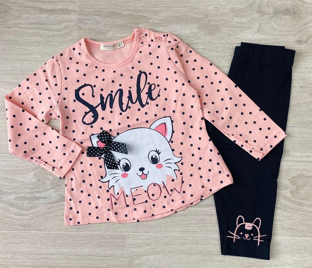 Комплект Breeze для девочки реглан лосины Smile