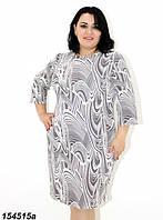 Платье женское большого размера 58,60,62,64