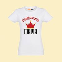 """Жіноча футболка з принтом """"Самая лучшая МАМА"""""""