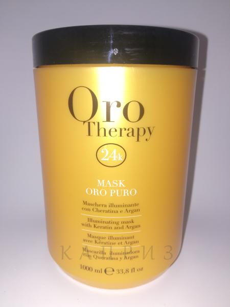 Восстанавливающая маска с маслом арганы, маслом сладкого миндаля и активными микрочастицами золота ( 1000 мл)
