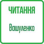 Читання 1кл (Вашуленко) НУШ