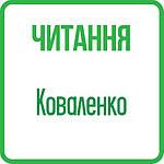 Читання 1кл (Коваленко) НУШ