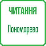 Читання 1кл (Пономарьова) НУШ