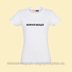 """Жіноча футболка з принтом """"Включите Меладзе"""""""